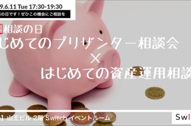 【イベント】無料相談の日!はじめてのプリザンター 相談会×はじめての資産運用相談会