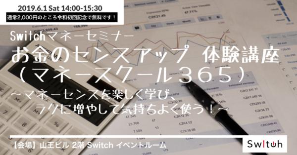 【イベント】Switchマネーセミナー お金のセンスアップ 体験講座(マネースクール365)
