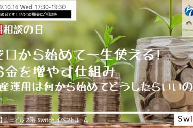 【イベント】無料相談の日!ゼロから始めて一生使える!お金を増やす仕組み~資産運用は何から始めてどうしたらいいの?~