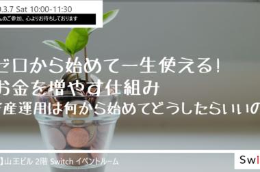 【イベント】ゼロから始めて一生使える!お金を増やす仕組み~資産運用は何から始めてどうしたらいいの?~