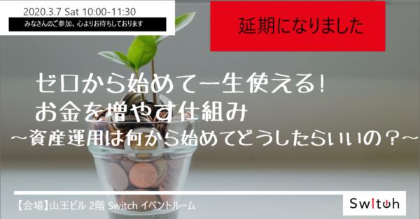 【延期のお知らせ】「ゼロから始めて一生使える!お金を増やす仕組み~資産運用は何から始めてどうしたらいいの?~」