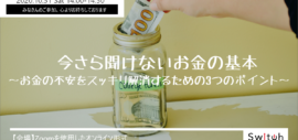 【イベント】今さら聞けないお金の基本~お金の不安をスッキリ解消するための3つのポイント~