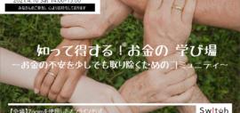 【イベント】知って得する!お金の学び場